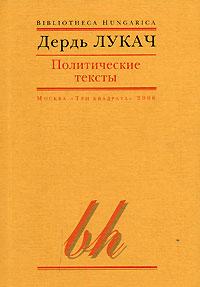 Дердь Лукач Политические тексты как продать идею в туле