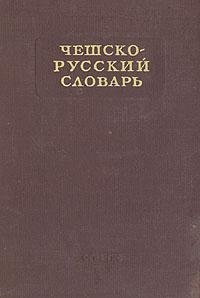 Чешско-русский словарь чешско русский политехнический словарь