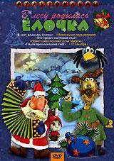 В лесу родилась елочка. Сборник мультфильмов дед мороз в синем 30 см мех муз песня в лесу родилась елочка