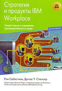 Рон Себестиан, Дуглас У. Спенсер Стратегия и продукты IBM Workplace women advancement at workplace