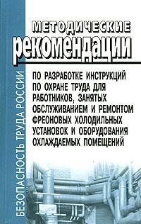 Методические рекомендации по разработке инструкций по охране труда для работников, занятых обслуживанием и ремонтом фреоновых холодильных установок и оборудования охлаждаемых помещений