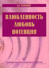 А. Е. Степушин Влюбленность, любовь, потенция