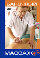 Баночный массаж галина гальперина массаж при заболеваниях позвоночника
