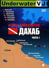 Подводный путеводитель по Дахабу. Вас ждет встреча с подводным миром на самых красивых дайвсайтах - Сад угрей, Лайт Хаус, Машраба, Айлендс, Морей гарден, Ам сит, 3 пулс, Кейвс.