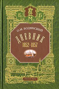 О. М. Бодянский О. М. Бодянский. Дневник 1852-1857 фронтовой дневник дневник рассказы