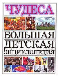 Чудеса. Большая детская энциклопедия