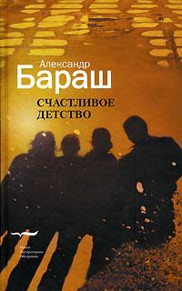 Александр Бараш Счастливое детство