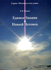 Единое Знание и Новый Человек. Л. В. Клыков