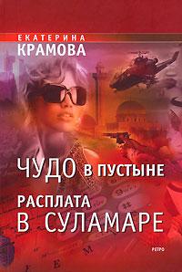 Екатерина Крамова Чудо в пустыне. Расплата в Суламаре