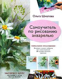 Шматова О.В. Самоучитель по рисованию акварелью
