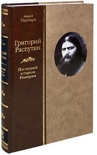 Андрей Терещук Григорий Распутин. Последний старец Империи