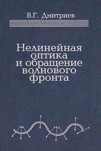 В. Г. Дмитриев Нелинейная оптика и обращение волнового фронта в а варданян физические основы оптики