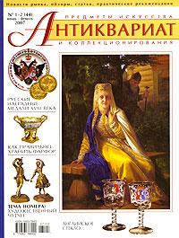Антиквариат, предметы искусства и коллекционирования, №1-2, январь-февраль 2007 антиквариат