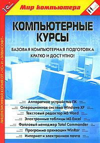 Компьютерные курсы: Базовая компьютерная подготовка кратко и доступно! (DVD-BOX)