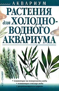Людмила Чечина Растения для холодноводного аквариума живые растения в аквариуме
