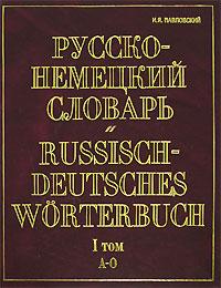 И. Я. Павловский Русско-немецкий словарь. В 2 томах. Том 1. А-О / Russisch-Deutsches Worterbuch turkisch deutsches worterbuch