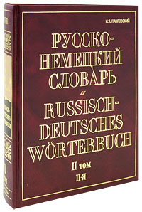 И. Я. Павловский Русско-немецкий словарь. В 2 томах. Том 2. П-Я / Russisch-Deutsches Worterbuch turkisch deutsches worterbuch