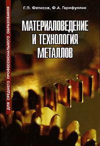 Г. П. Фетисов, Ф. А. Гарифуллин Материаловедение и технология металлов