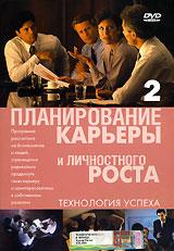 Zakazat.ru Планирование карьеры и личностного роста. Часть 2