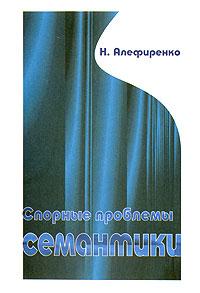 так сказать в книге Н. Алефиренко