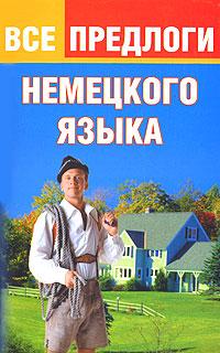 Ю. Г. Тарасова Все предлоги немецкого языка ю г тарасова все предлоги немецкого языка