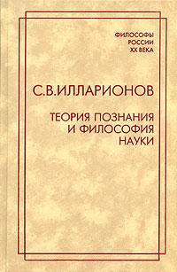 С. В. Илларионов Теория познания и философия науки в в кашин основы философии науки