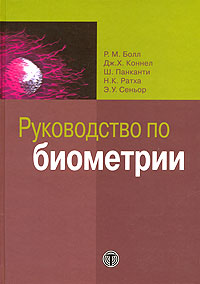 Руководство по биометрии. Р. М. Болл, Дж. Х. Коннел, Ш. Панканти, Н. К. Ратха, Э. У. Сеньор