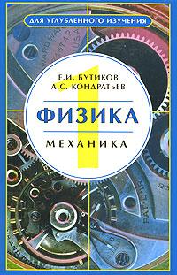 Е. И. Бутиков, А. С. Кондратьев Физика. В 3 книгах. Книга 1. Механика а в бармасов в е холмогоров курс общей физики для природопользователей механика