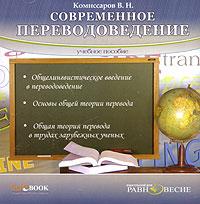 Современное переводоведение. Учебное пособие