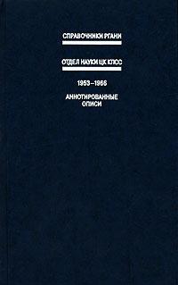 Отдел науки ЦК КПСС. 1953-1966. Справочник. Аннотированные описи
