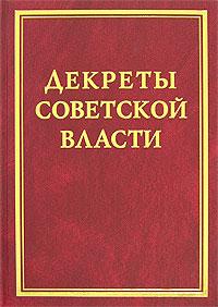 Декреты советской власти. Том 17. Июль 1921 г.