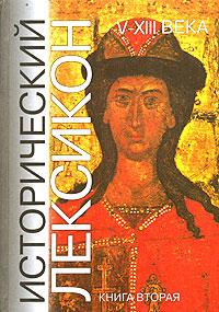 Исторический лексикон. V-XIII века. В 2 книгах. Книга 2
