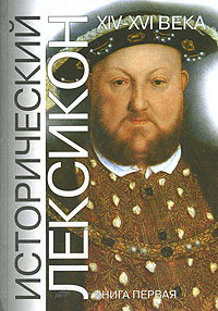 Исторический лексикон. XIV-XVI века. Книга 1
