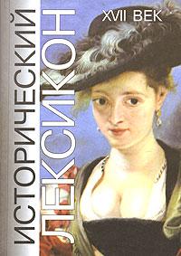 Исторический лексикон. XVII век исторический лексикон xviii век