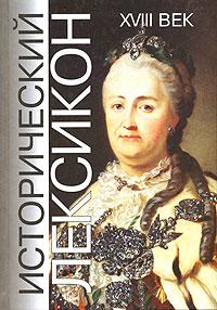 Исторический лексикон. XVIII век исторический лексикон xviii век