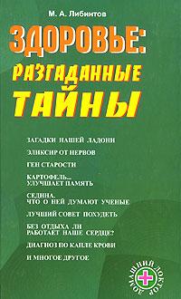 М. А. Либинтов Здоровье. Разгаданные тайны ващенко а здоровье ауры
