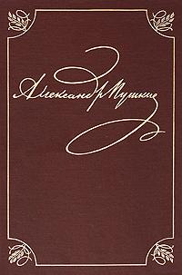 А. С. Пушкин А. С. Пушкин. Полное собрание сочинений в 20 томах. Том 1. Лицейские стихотворения 1813-1817 а к толстой полное собрание стихотворений в 2 томах комплект