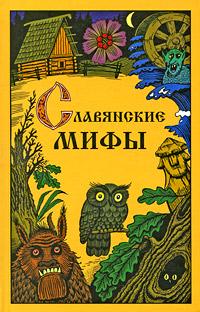 Славянские мифы славянские веды купить