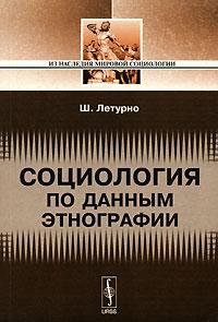 Социология по данным этнографии