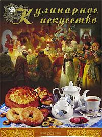Кулинарное искусство дымова е вкус лета невероятные рецепты варенья солений и других деликатесов из погребов золотого кольца