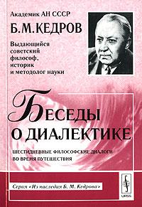 Б. М. Кедров Беседы о диалектике. Шестидневные философские диалоги во время путешествия