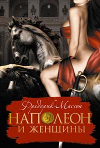 Фредерик Массон Наполеон и женщины