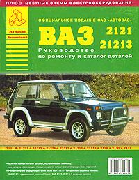 ВАЗ 2121-21213. Руководство по ремонту и каталог деталей сиденья водительское для ваз 2112