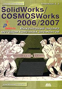 А. А. Алямовский SolidWorks/COSMOSWorks 2006/2007. Инженерный анализ методом конечных элементов solidworks产品设计实例精解(2014版 附dvd光盘)