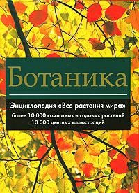 Ботаника. Энциклопедия Все растения мира стабилизированные растения в екатеринбурге