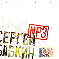 Сергей Бабкин (mp3) ВВВ. Запись,РМГ Рекордз