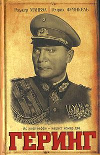 Геринг эрнст фон вайцзеккер посол третьего рейха воспоминания немецкого дипломата 1932 1945