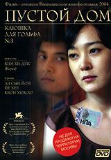Пустой дом Cineclick Asia