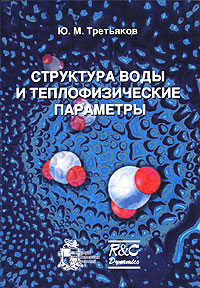 где купить Ю. М. Третьяков Структура воды и теплофизические параметры дешево