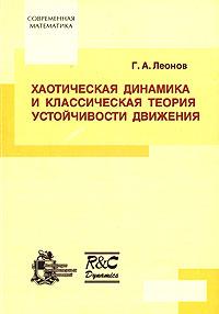 Г. А. Леонов Хаотическая динамика и классическая теория устойчивости движения г а степаньянц теория динамических систем